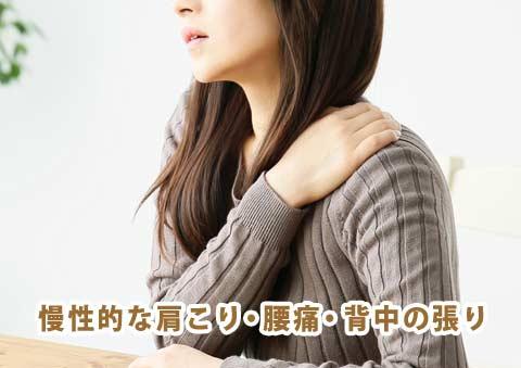 慢性的な肩こり・腰痛、背中の張り