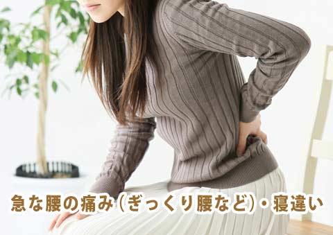 腰の痛み(ぎっくり腰など)・寝違い