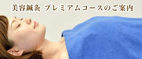 美容鍼灸プレミアムコースへ